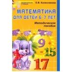 Математика для детей 6—7 лет. Методическое пособие к рабочей тетради «Я считаю до двадцати». 4-е изд. Соответствует ФГОС ДО