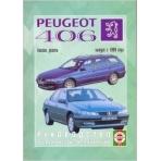 Peugeot 406 с 1999г.,б/д и диз.Рук-во по ремонту