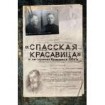 "Спасская красавица"". 14 лет в ГУЛАГе агронома Кузнецова"
