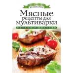 АДК.Мясные рецепты для мультиварки