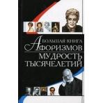 Большая книга афоризмов. Мудрость тысячелетий