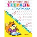 (Раскр) Для детского сада. Тетрадь с прописями. Прописные буквы (3135)