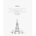 Дневник  школьный 40л. РОССИЯ (ГРАФИКА) (Д40-1573) универсальный, на скрепке, без обработки