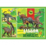АЛЬБОМ для рисования 12л А4ф на скобе  серия  -Эра динозавров-