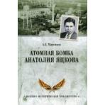 ВИБ Атомная бомба Анатолия Яцкова  (12+)