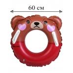 Круг для плавания Медвежонок 60 см (арт. Y0931)