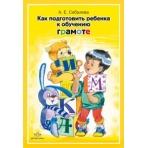 Как подготовить ребенка к обучению грамоте.