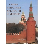 Самые известные крепости и кремли (твердый переплет)