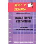 Общая теория статистики:курс лекций с практическими примерами