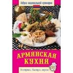 Армянская кухня. Азбука национальной кулинарии. Семенова С.В.