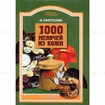 Ремесло и рукоделие.1000 мелочей из кожи