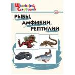 ШС Рыбы, амфибии, рептилии