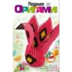 "Мб-008 Модульное оригами ""Царь-птица"""