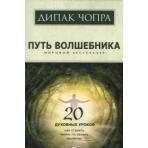 Путь волшебника: 20 духовных уроков. Как строить жизнь по свому желанию (мяг.) нов.