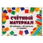 Счетный материал 100 эл-в: палочки 40 шт, кубики 60 шт