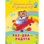 """(Обл) """"Для детского сада"""" Тексты песен  Раз-два-радуга (508)"""