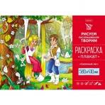 Раскраска -Плакат А2ф 580х410мм Бумага Офсетная 160г/кв.м -Сказочный лес-