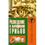 ЗСФ.Разведение и выращивание грибов