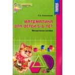 Математика для детей 5-6 лет Методика. Колесникова.(Сфера)