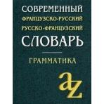 Современный французско-русский, русско-французский словарь. Грамматика. 23 000 слов