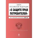 """Закон РФ """"О защите прав потребителей"""" по состоянию на 2015 г."""