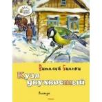 Кузя двухвостый Озорные книжки