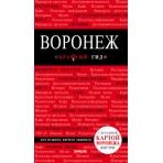 Воронеж: путеводитель + карта