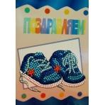 Алмазные открытки. Поздравляем с сыном! - алмазная открытка (AZ007)
