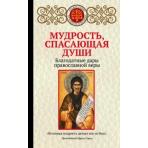 Мудрость, спасающая души. Благодатные дары православной веры