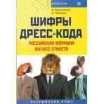 Шифры дресс-кода. Российская формула бизнес-этикета