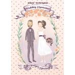 Свадебная книга-1 А5, 32л. (32-6727) КБС, обл. мелов. картон, лен