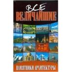 Все величайшие памятники архитектуры 978-5-17-054424-0